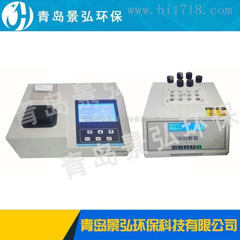 山西JH-TD201型COD氨氮多参数水质测定仪