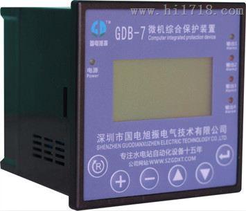 国电GDB-7微机智能综合保护装置 过流继电器发电机保护器