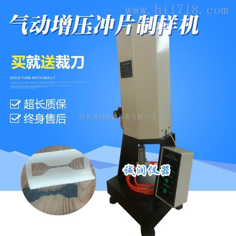 诚润厂家直销QCP-8KN气动增压冲片制样机 气动冲片机