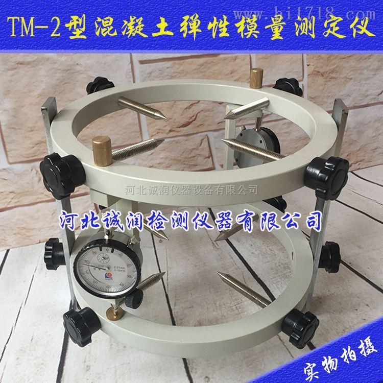 诚润厂家正品TM-2型混凝土弹性模量测定仪 砼弹性模量测定仪