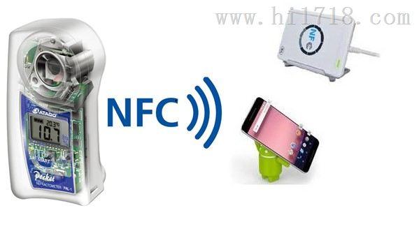 供应NFC功能折射仪 PAL-1新上市
