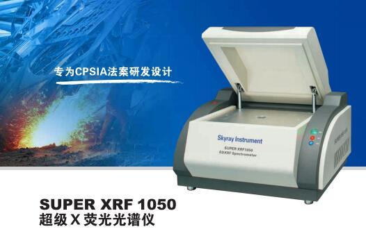 光缆有害重金属检测仪 Super1050 天瑞仪器品质保证
