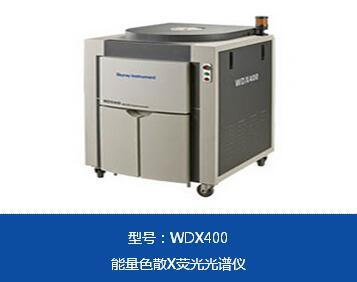 国内X荧光光谱仪的价格 WDX400 天瑞仪器厂家