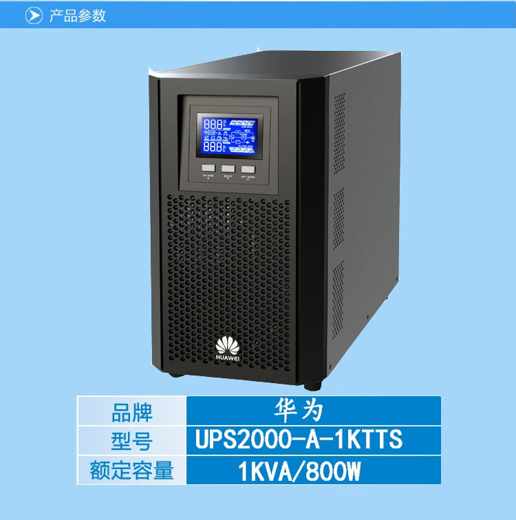 > 华为ups电源 ups2000-a-1ktts价格 > 高清图片