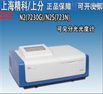 上海上分 上海精科 N2(7230G)/N2S(723N) 可见分光光度计