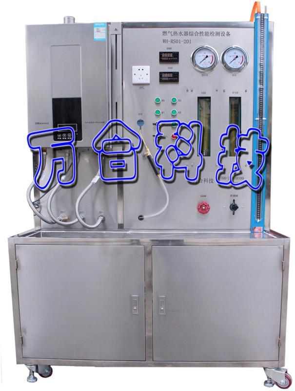 燃气热水器综合性能检测设备(生产线)WH-RS01-201A