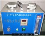 空气微生物采样器 型号:KH05-ETW-2库号:M396955