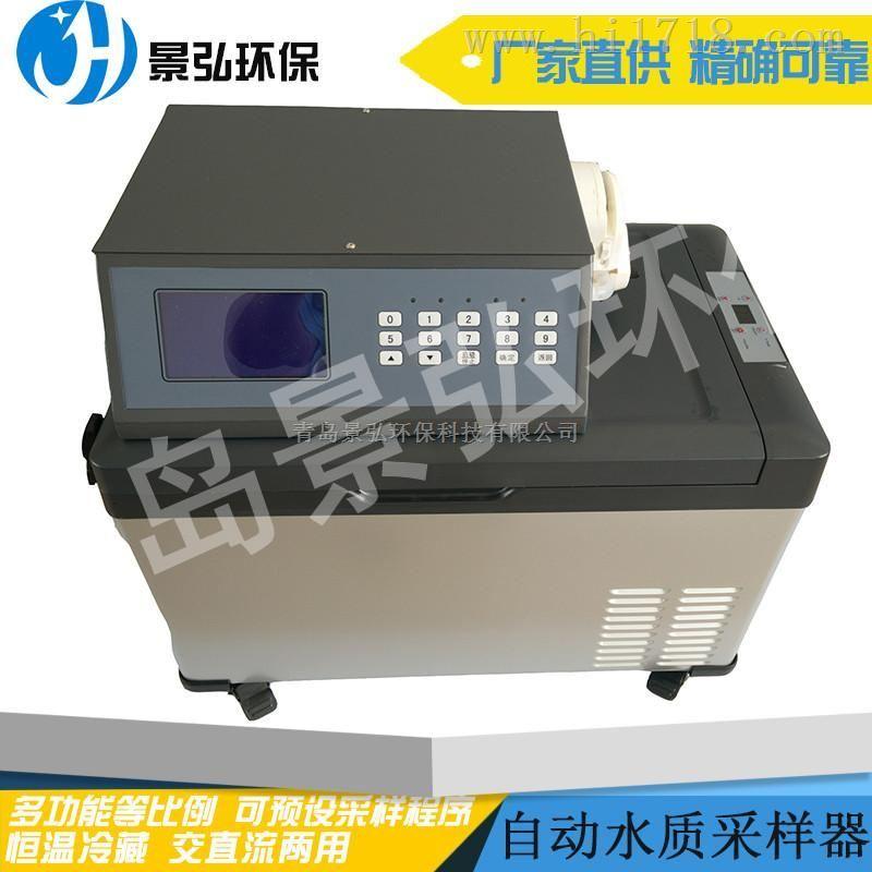 污水处理厂便携式采水器 JH-80000D冷藏型自动
