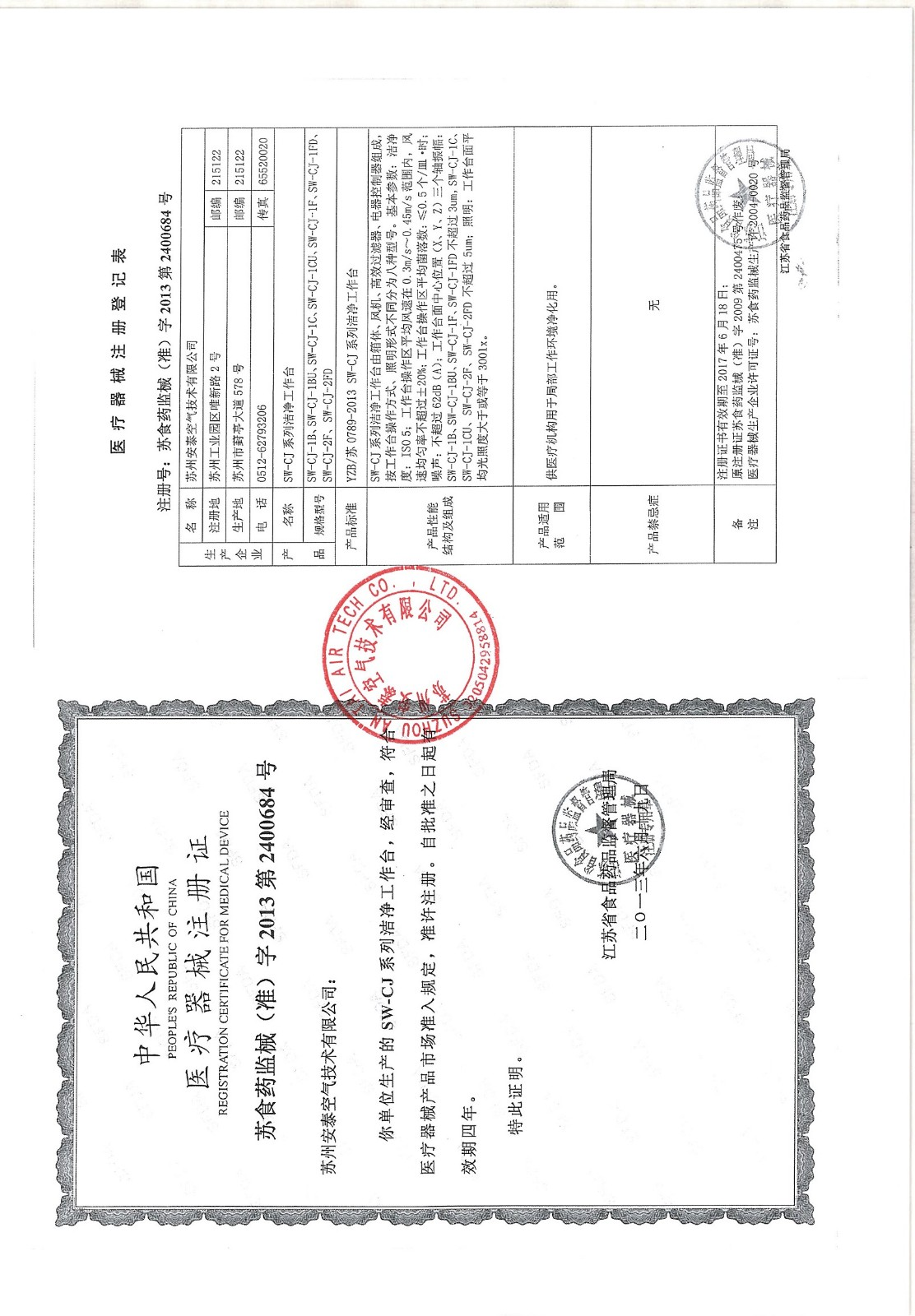 SW-CJ-2FD注册证.jpg