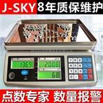 巨天15kg/0.1g高精度電子秤?五金廠點數量用電子計數桌秤