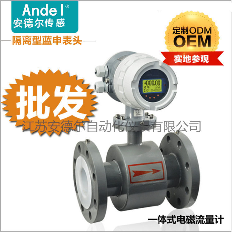 污水处理厂专用流量表计量