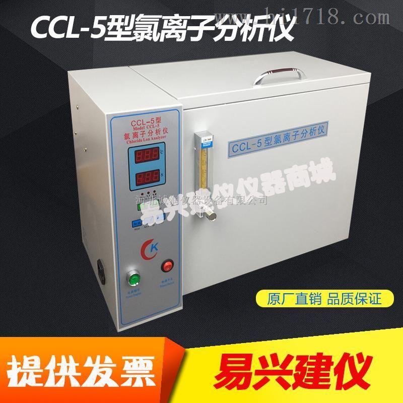 CCL-5氯离子含量分析仪
