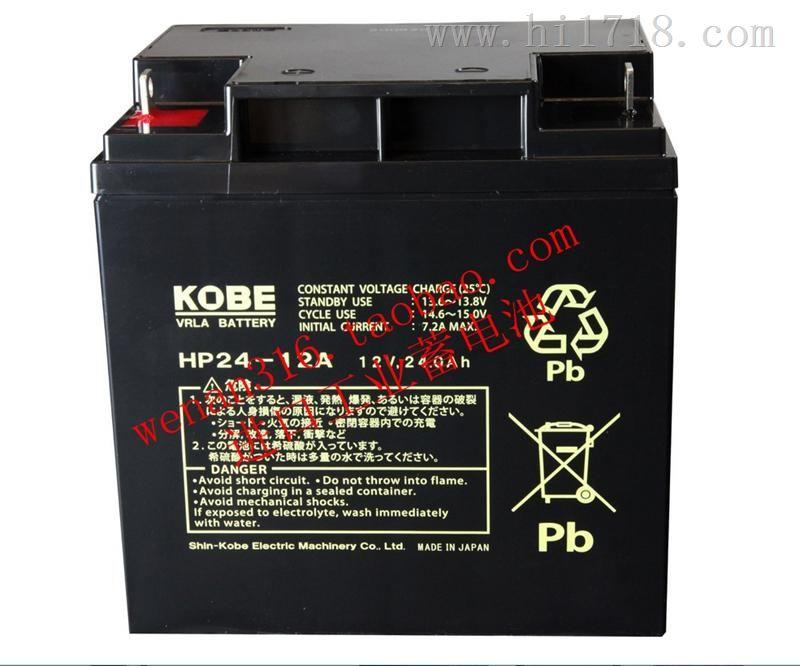 KOBE蓄电池HP24-12A,含税价格