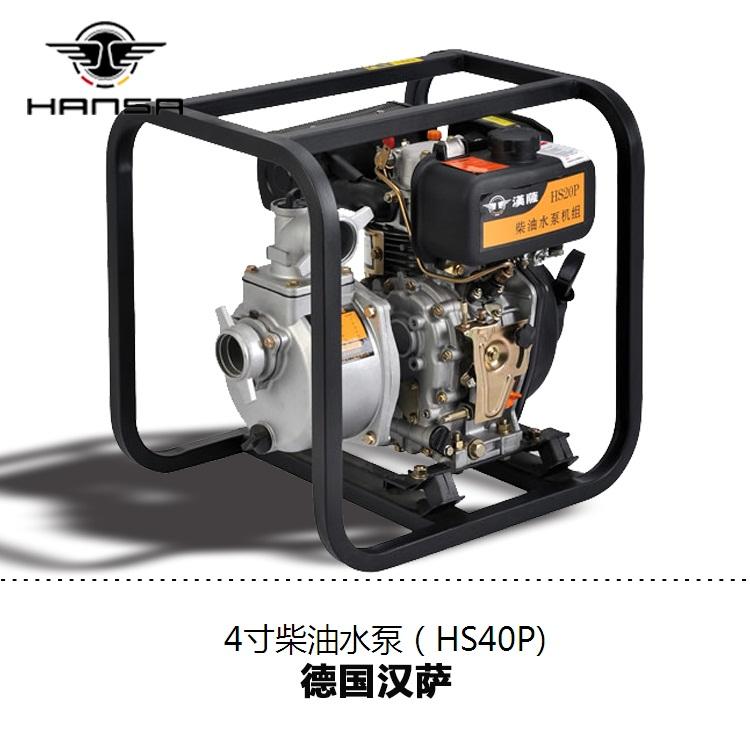 4寸柴油机水泵生产厂家,汉萨4寸柴油机水泵