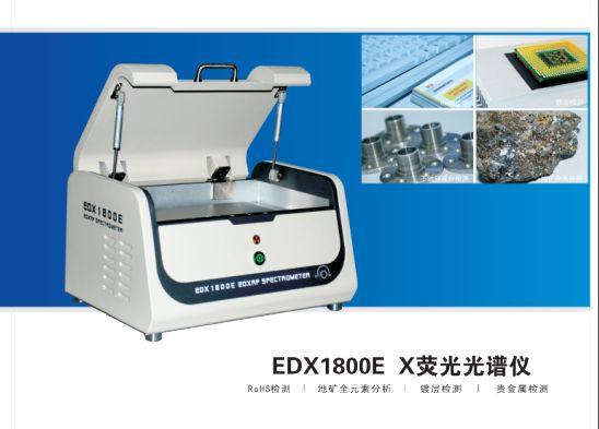 rohs六项检测仪分析仪天瑞仪器