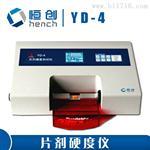 YD-4智能片劑硬度儀