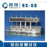 RC-6D溶出度測試儀 檢測儀 自動升降智能藥物溶出儀