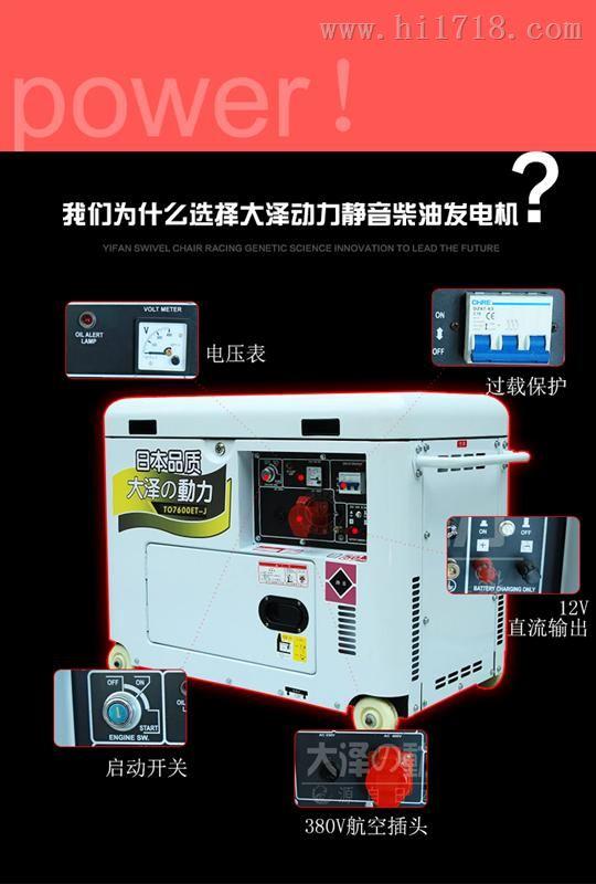 > 货车载空调发电机-6kw柴油发电机 > 高清图片