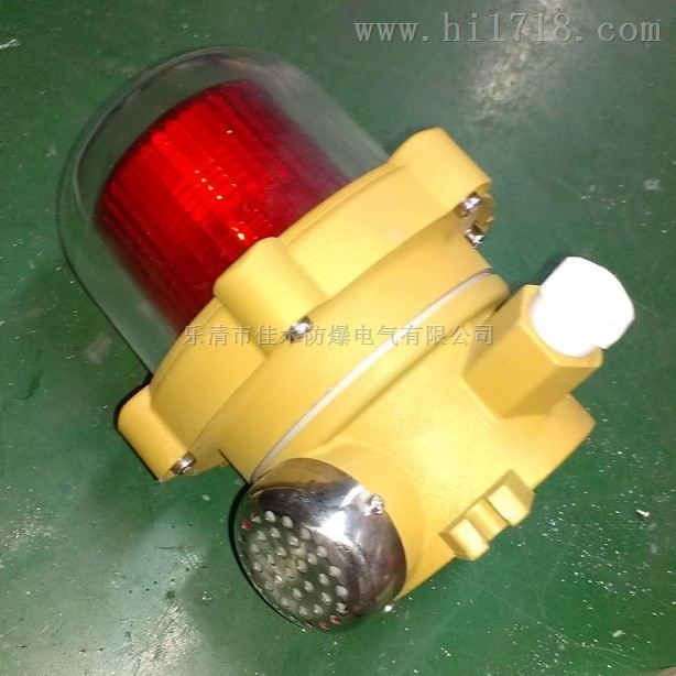 120分贝防爆声光报警器bbj-led/220v 防爆报警灯