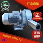 20KW25KW旋渦氣泵