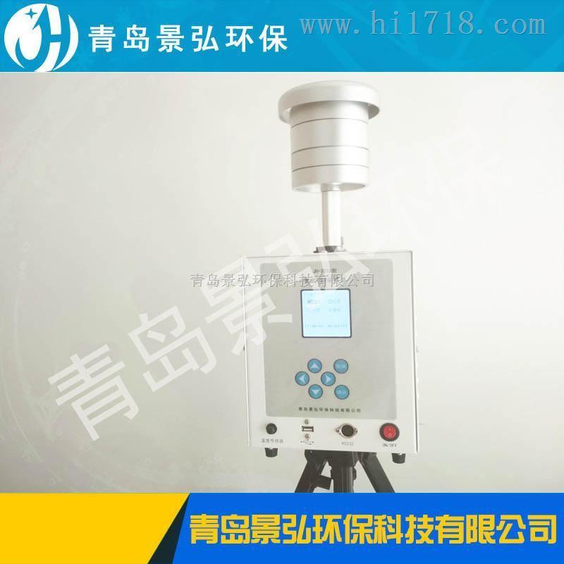 国标大气颗粒物采样器,厂家批发JH-2132大气综合采样器