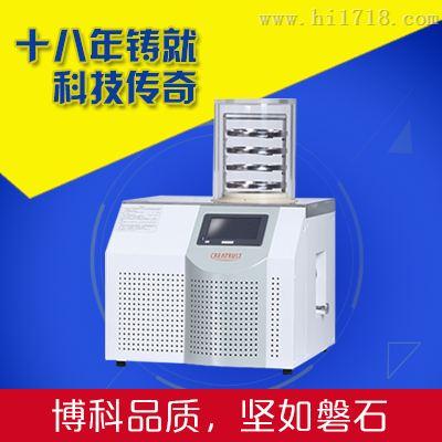 实验室物品冷冻,真空冷冻干燥机厂家