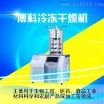 专业实验室真空冷冻干燥机价格,公司周年庆,价格优惠