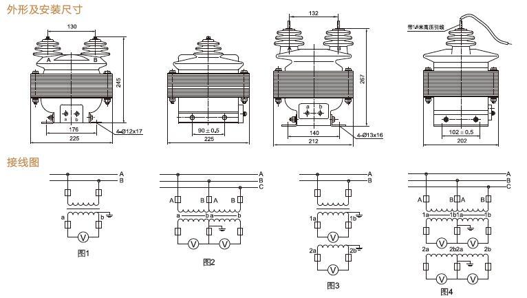 安装尺寸及电压互感器接线图 把高电压按比例关系变换成100v或更低等