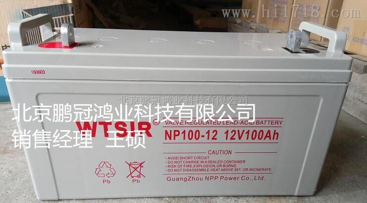 WTSIR蓄电池NP100-12价格、参数