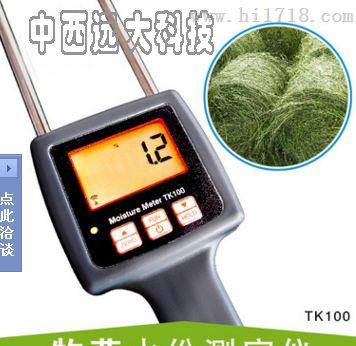 干草水分仪/饲草水分检测仪(中西器材) 型号:TK31-100库号:M149295