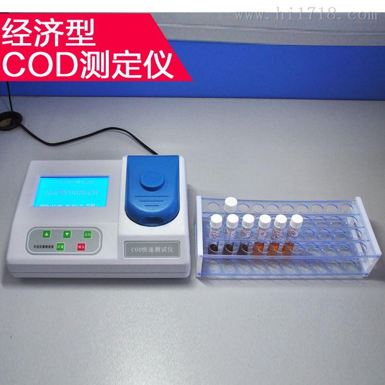 江苏印染污水COD快速检测仪