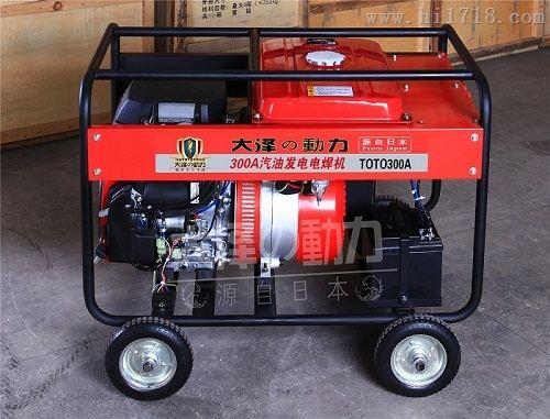 发电电焊机-250A汽油发电焊一体机