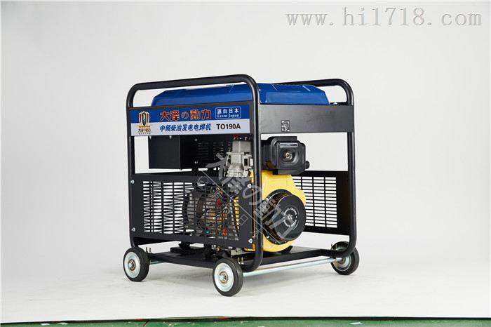 管道焊接190A柴油发电电焊机厂家报价
