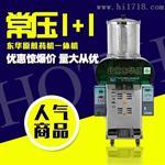 全自动东华原中药煎药包装一体机YJX20/1+1(50-250)C价格
