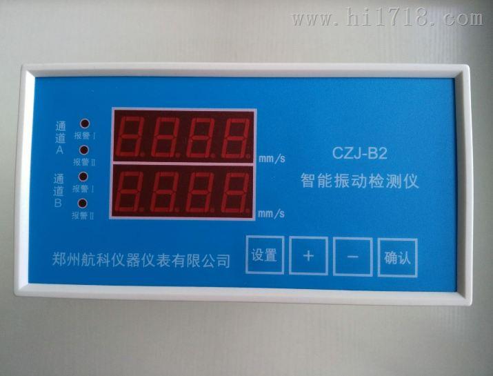 CZJ-B2 智能振动检测仪 郑州航科