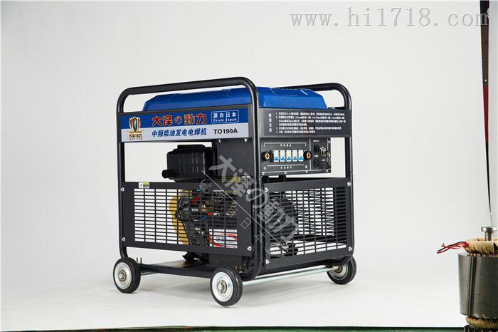 TO190A柴油发电电焊机-发电电焊一体机