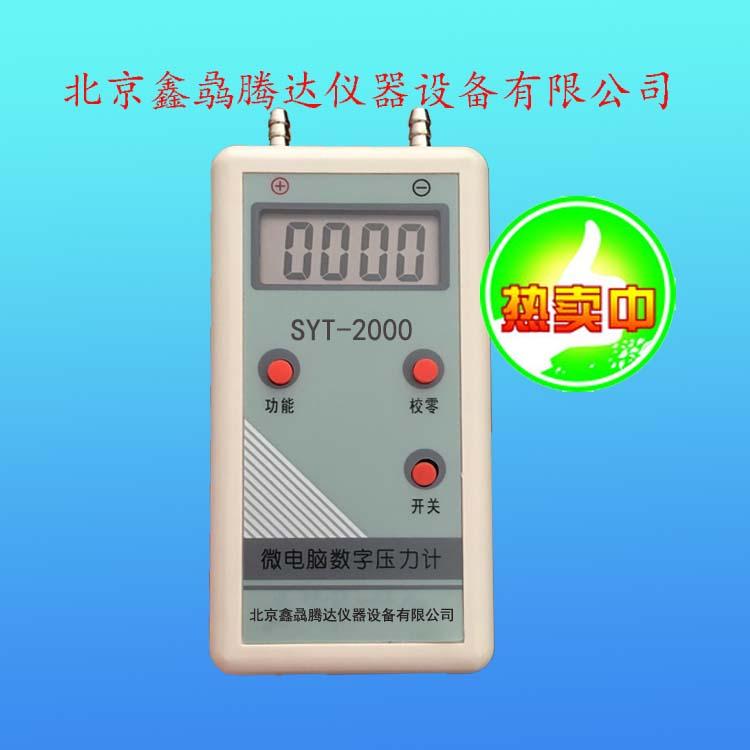 SYT-2000数字式微压计.jpg