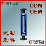FA24-25F-包邮包税富阳制氮机玻璃转子流量计-【成丰仪表】OEM/ODM厂家选型直销专业售后