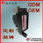 LZWD-包邮包税昆山微小流量金属管浮子流量计【成丰仪表】OEM/ODM 4-20mA远传光柱显示