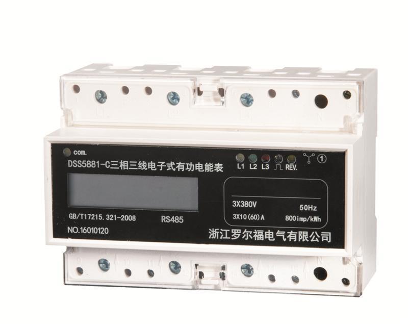 三相导轨式安装电能表(带RS-485通讯接口 7P)