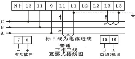 三相三线电流互感式接线图