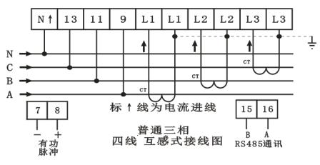 三相四线电流互感式接线图