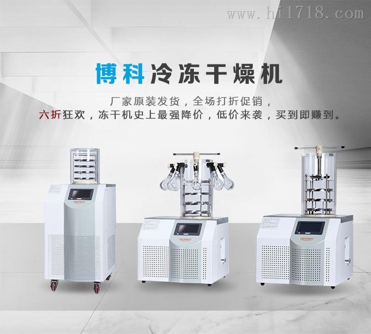 厂家直销博科BK-FD10PT台式真空冷冻干燥机