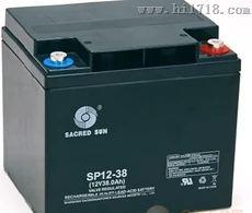 山东圣阳蓄电池(SP12-38)厂家