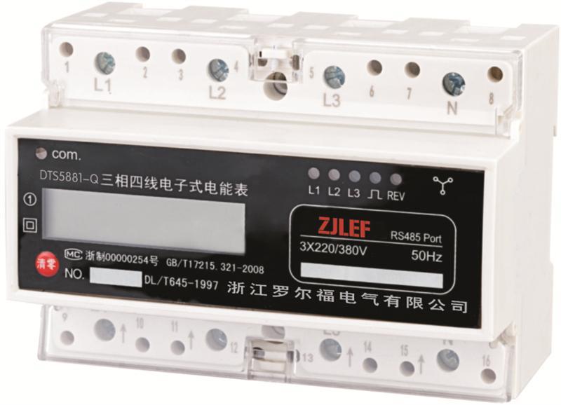 三相导轨式安装清零电能表(带RS-485通讯 7P)