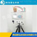 青岛景弘JH-2020双路大气采样器厂家,电子流量计恒流大气采样器