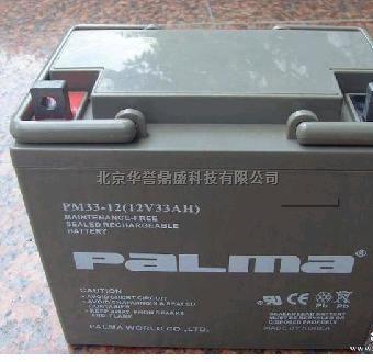 PALMA蓄电池