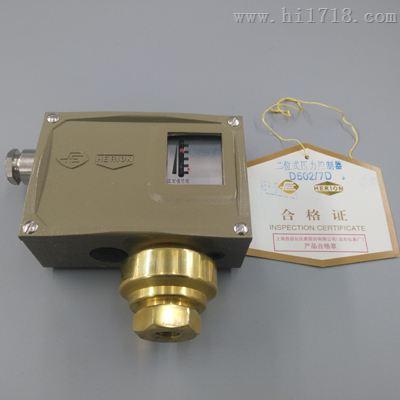 上海遠東儀表廠D500/7D壓力控制器0814700普通型