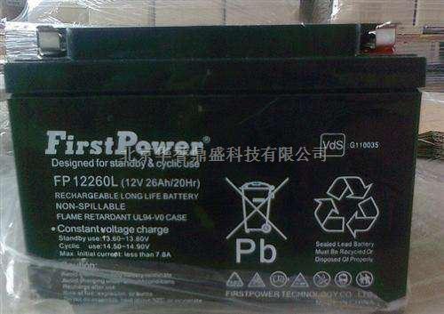 一电FirstPower蓄电池首页