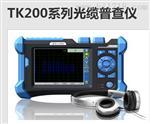 代理中电34所光通讯产品34所光缆普查仪TK200
